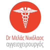 Dr Μελάς Νικόλαος - αγγειοχειρουργός 8
