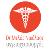 Dr Μελάς Νικόλαος - αγγειοχειρουργός 4